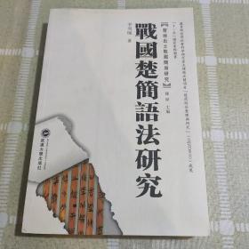 战国楚简语法研究