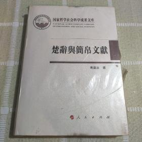 楚辞与简帛文献