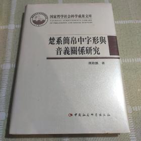 楚系简帛中字形与音义关系研究