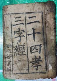 民国刻本《三字经,二十四孝》