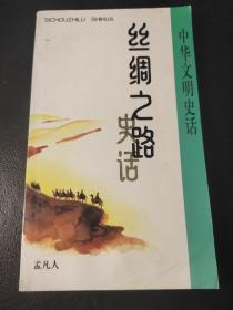 丝绸之路史话