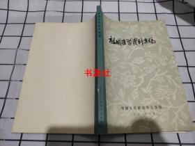 祖国医学资料选编(封面破损  9品)
