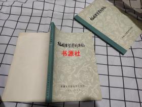祖国医学资料选编(9品   后3页缺上角)