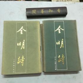 全明诗  第一、二册   布面精装本  第一册一版二印、 第二册一版一印  馆藏本