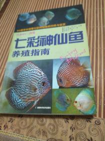七彩神仙鱼养殖指南