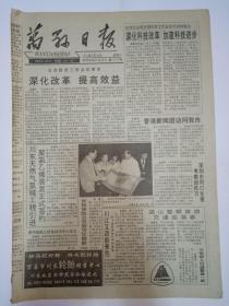 生日报万县日报1993年5月18日(8开四版)深化科技改革加速科技进步。