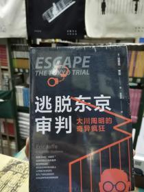 逃脱东京审判:大川周明的奇异疯狂