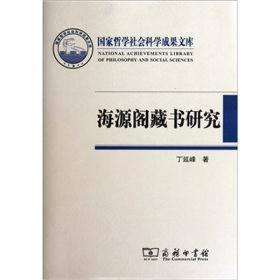 海源阁藏书研究
