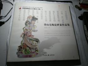 曾山东陶瓷世家作品集