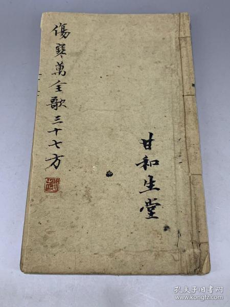 清代甘和生堂,医书手写本,《伤寒万全歌三十七方》