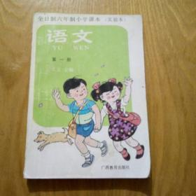 全日制六年制小学课本(实验本) 语文(第一册)