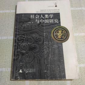 社会人类学与中国研究