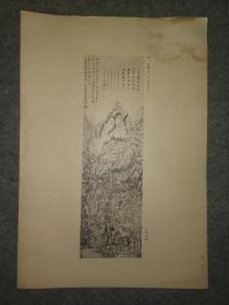 民国珂罗版:吴尔成~仿王蒙山水(吴湖帆藏品)