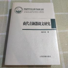 商代青铜器铭文研究