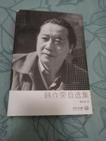 韩作荣自选集(签名本)