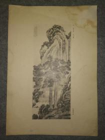 民国珂罗版:元赵善长~山居图(林尔卿藏品)