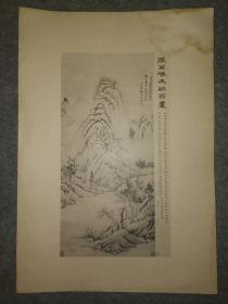 民国珂罗版:张学曾~为毓翁画(吴湖帆藏品)
