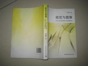 视觉与图像:作为人的本质显现方式的图像研究  【签名本】 BD  9775