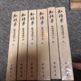红楼梦乾隆间程甲本(全六册)平装