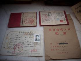 1979年-中越边界自卫还击战中被雨淋致病《革命残废军人抚恤证,卡片》3种同一人.尺寸10/7.5厘米