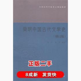 简明中国古代文学史(修订版)/全国高等学校重点规划教材