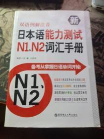 新日本语能力测试N1、N2词汇手册(双语例解注音)