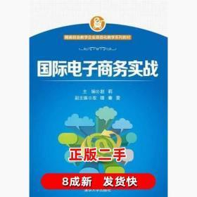 二手国际电子商务实战赵莉清华大学出版社9787302388364