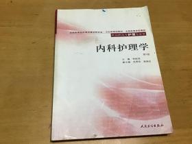 内科护理学(第2版)