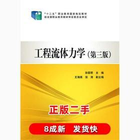 """""""十二五""""职业教育国家规划教材:工程流体力学(第三版)"""