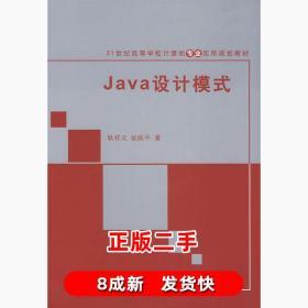 Java设计模式/21世纪高等学校计算机专业实用规划教材