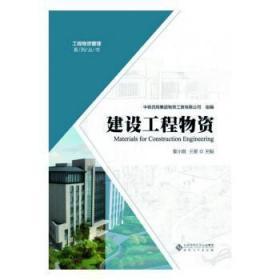 全新正版图书 建设工程物资  黎小刚  安徽大学出版社  9787566419064 王维书屋