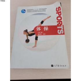 普通高等学校体育教育专业主干课教材:体操