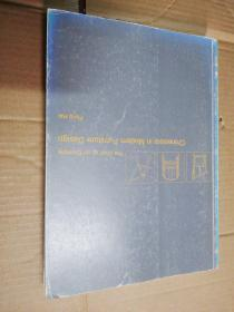 Chinesism in Modern Furniture Design   (品相如图)
