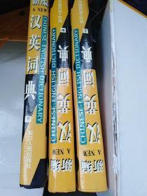 新编汉英词典