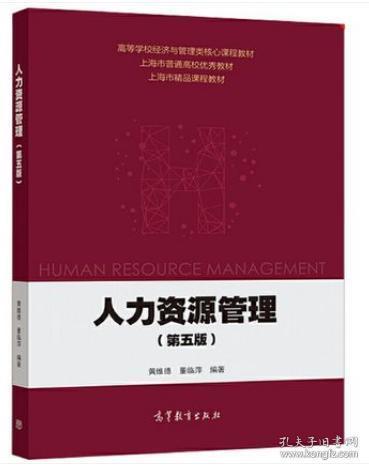 人力资源管理(第五版)第5版(黄维德 董临萍)高等教育出版社 9787040526967