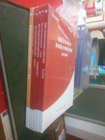 华图在线 国家公务员考试系统提分班理论精讲(共六册) 全新未拆封