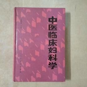 中医临床妇科学
