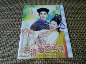 DVD 慈禧秘密花园 罕见台版 国语 梁家辉 邱淑贞
