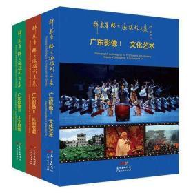 许应华韩大猛摄影文集——广东影像