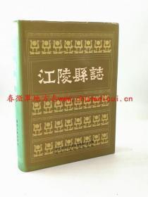 江陵县志 湖北人民出版社 1990版 正版