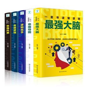 一套书读懂逻辑:逻辑高手+思维导图+思维风暴+有趣逻辑+最强大脑(全五册)(未来封)