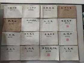 三国演义 连环画 1-48(缺24.33)