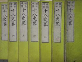 清代 和刻本《增补标记十八史略》线装一套七册全 喜欢的联系!