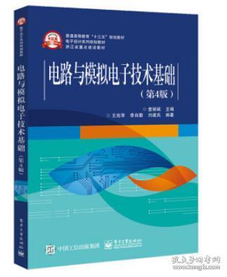 电路与模拟电子技术基础 第4版 查丽斌 9787121349270 电子工业出版社