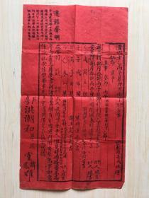 清代泉州有名的洪氏择日红纸文书,风水地理标准样本。另有启事认准老字号云云。