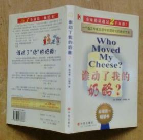 谁动了我的奶酪?(精装)