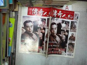 中华传奇人物 2010.09   月末版
