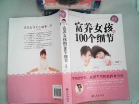 富养女孩的100个细节 书边有水迹
