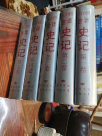 文白对照全译史记    全五册  国际文化出版公司精装本