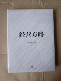 经营方略9787508664828   正版新书   中信出版社